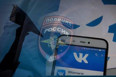 МВД РФ собирает досье на авторов крупных сообществ В Контакте и каналов в Telegram