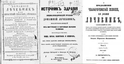 Новая подборка уникальных книг - старинные домашние лечебники