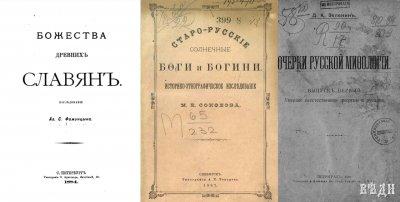 Славянская мифология, старорусские солнечные боги и богини