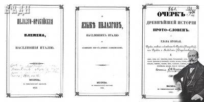 Славянское завоевание мира. Книги и труды Чертикова Александра