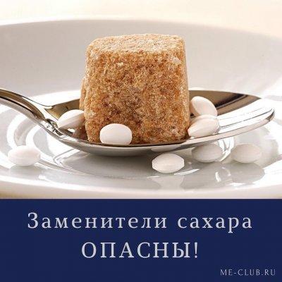 Вред заменителей сахара