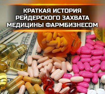 Как фармацевтическая мировая мафия захватила медицинскую отрасль