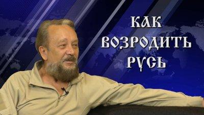 Виталий Сундаков. Как возродить Русь