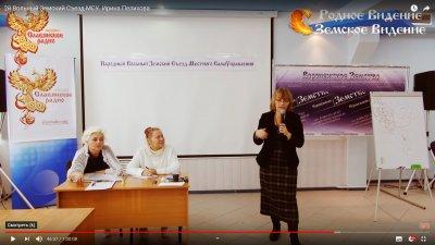 2й Вольный Земский Съезд МСУ. Ирина Пелихова
