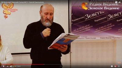 2й Вольный Земский Съезд МСУ. Сергей Емельянов.