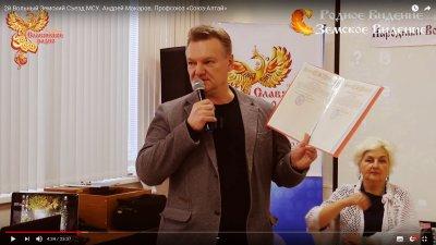 2й Вольный Земский Съезд МСУ. Андрей Макаров. Профсоюз «Союз-Алтай»