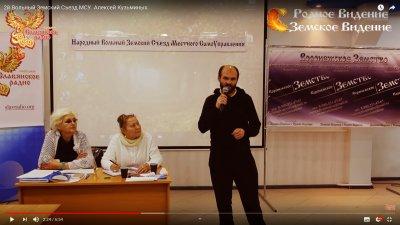 2й Вольный Земский Съезд МСУ. Алексей Кузьминых.