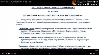 Решение 2го Вольного Земского Съезда МСУ.
