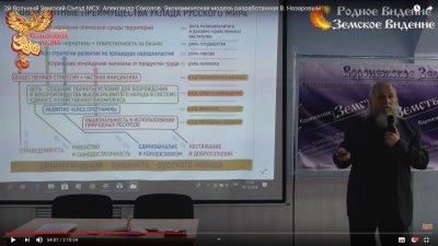 2й Вольный Земский Съезд МСУ. Александр Соколов. Экономическая модель разработанная В. Назаровым