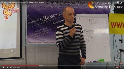2й Вольный Земский Съезд МСУ. Алексей из Курска