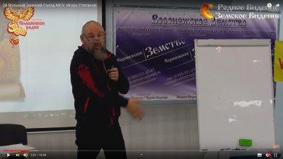 2й Вольный Земский Съезд МСУ. Игорь Степанов.