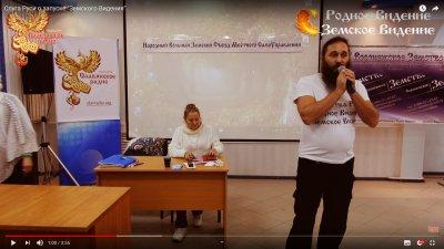 """Слуга Руси о запуске """"Земского Видения""""."""