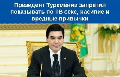 На телевидении Туркмении запретили демонстрацию: секса, насилия и вредных привычек