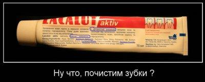 Убойный состав зубных паст