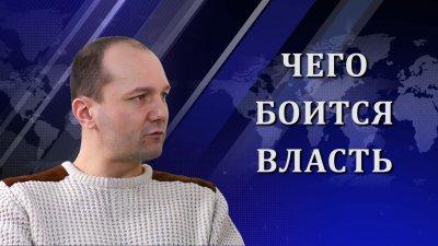 Кирилл Барабаш. Чего боится власть