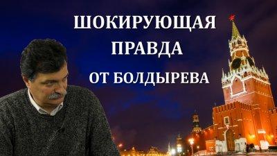 Юрий Болдырев. Афера века