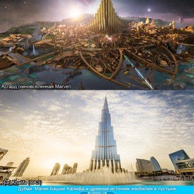 Башня Бурж Халифа - магическое сооружение