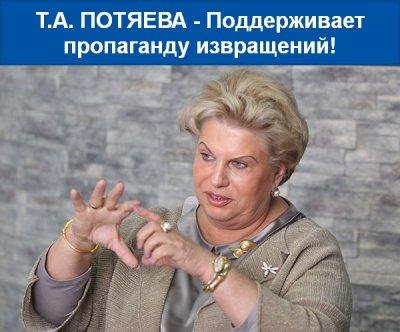 Уполномоченная по правам человека в Москве поддержала фестиваль гомосеков