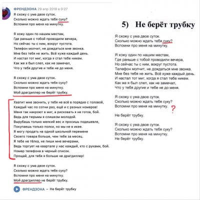 В Роскомнадзоре снизили возрастную планку на деградирующую музыку