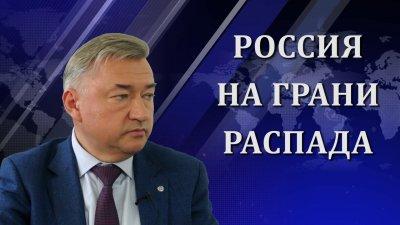 Владимир Боглаев. Распад России неизбежен?
