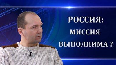 Кирилл Барабаш. Россия: миссия выполнима?