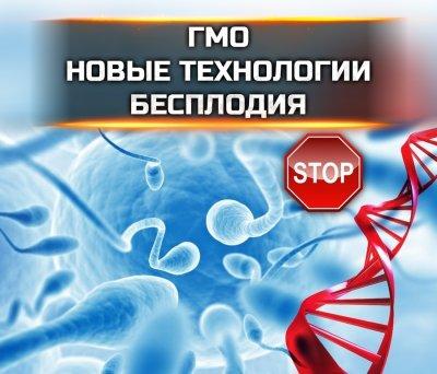 ГМО - оружие для стерилизации россиян