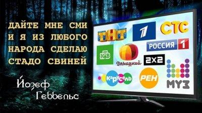 Как работает российское телевидение