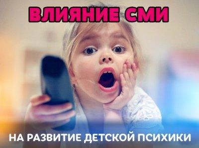 Как СМИ влияют на психику детей