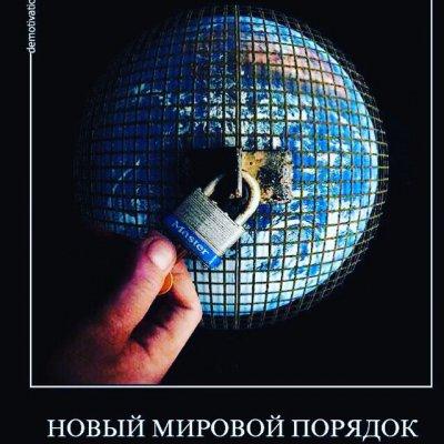 Мировая финансовая революция уже случилась