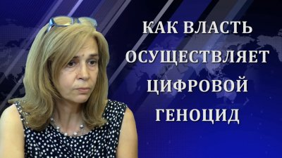 Ольга Четверикова. Цифровой концлагерь.