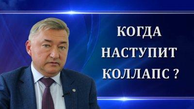 Владимир Боглаев. Экономика России: без права на выживание.