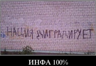 Нация дИградирует - инфа 100%