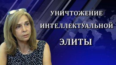 Ольга Четверикова. Приватизация России и цифровой геноцид.