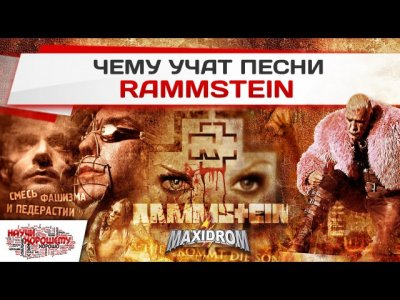 О чем поют Rammstein?