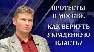 Протесты в Москве. Как вернуть украденную власть?