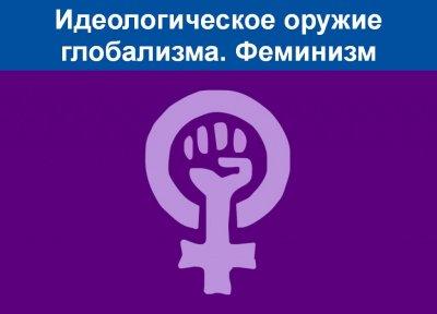 Феминизм - идеологическое оружие глобализаторов