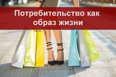 Потребительский образ жизни