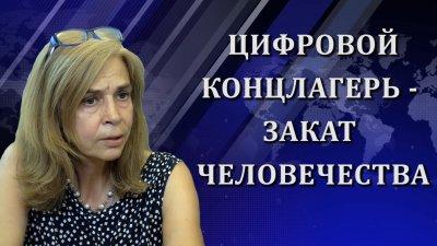 Ольга Четверикова. Цифровой концлагерь - закат человечества.