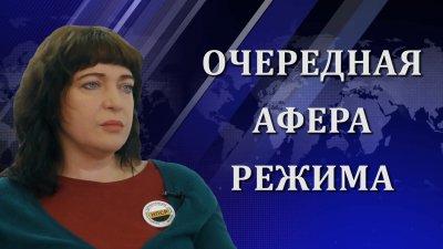 Елена Рохлина Лохотрон от власти