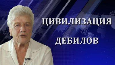 Людмила Фионова. Человечество на краю пропасти?