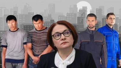 Центральный банк РФ призвал замещать русских рабочих мигрантами
