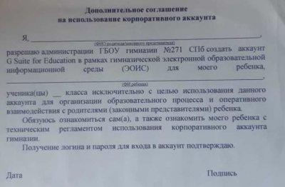 Цифровизаторы сливают «хозяевам денег» приватные данные об образовательном процессе в РФ