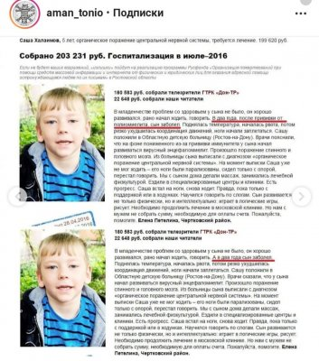 Русфонд зачищает истории, пострадавших от вакцин детей