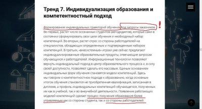 Новое форматирование образования РФ