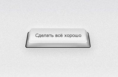 Существует ли волшебная кнопка?