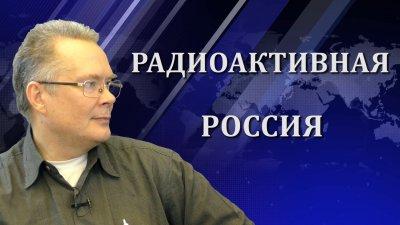 Андрей Ожаровский. Радиоактивная Россия
