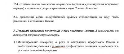 Питер и Иваново постигнет декомунизация?