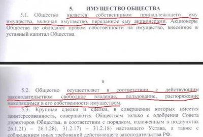 Россия превращается в корпорацию с контрольным пакетом у «уважаемых партнеров»
