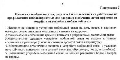 5G запущен в Москве и на Кронштадте