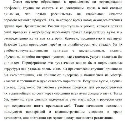 Судья конституционного суда РФ признал полный провал реформ образования